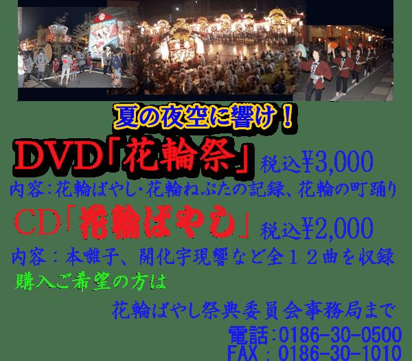CD・DVD販売